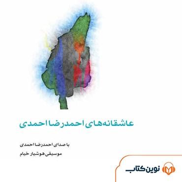 کتاب صوتی عاشقانه های احمدرضا احمدی