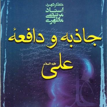 Image result for کتاب جاذبه و دافعه علی(ع)