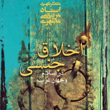 Image result for کتاب اخلاق جنسی در اسلام و جهان غرب